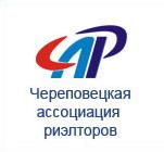 Череповецкая ассоциация риэлторов
